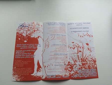 Брошюры, буклеты и флаеры для салона красоты: варианты печатной продукции