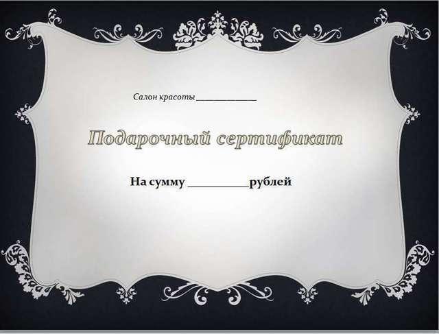 Подарочный сертификат в салон красоты образец скачать