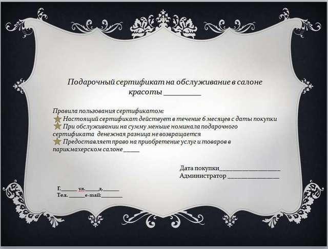 Как сделать подарочный сертифиКак делать маски на