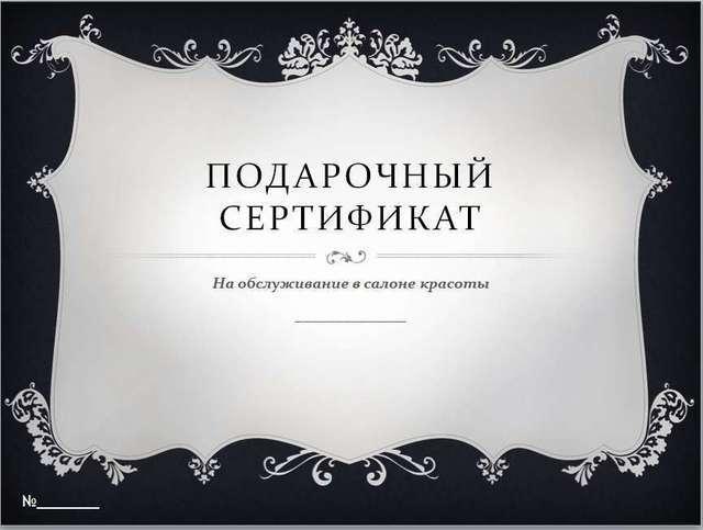 Подарочный сертификат на услуги образец
