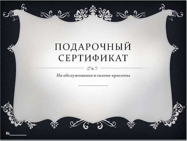 сертификаты в спа салон нижний новгород