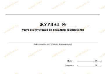 журнал регистрации вводного противопожарного инструктажа образец
