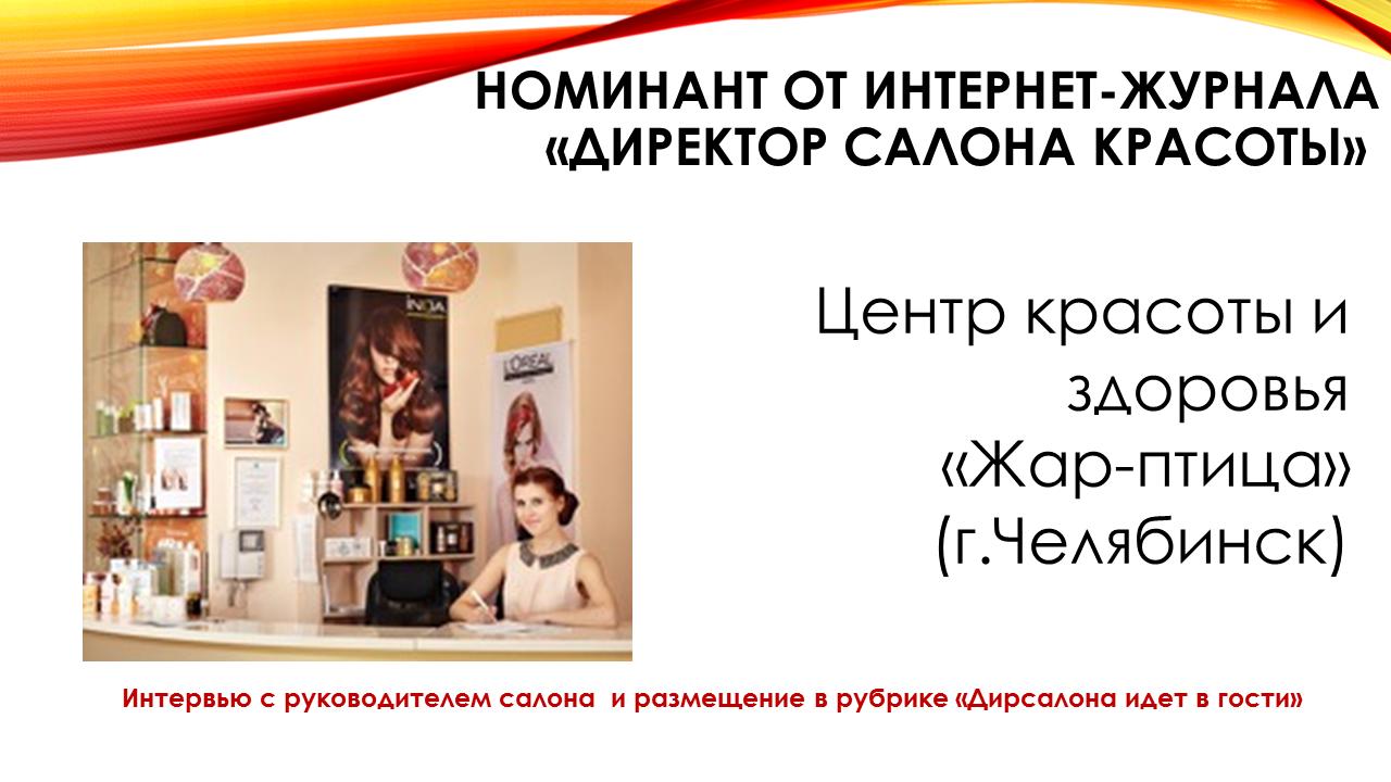 Сертификат для услуг в салоне красоты